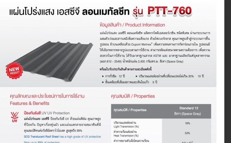 แผ่นโปร่งแสง รุ่น PTT-760