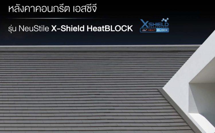 หลังคาคอนกรีต Neustile X-Sheild HeathBlock