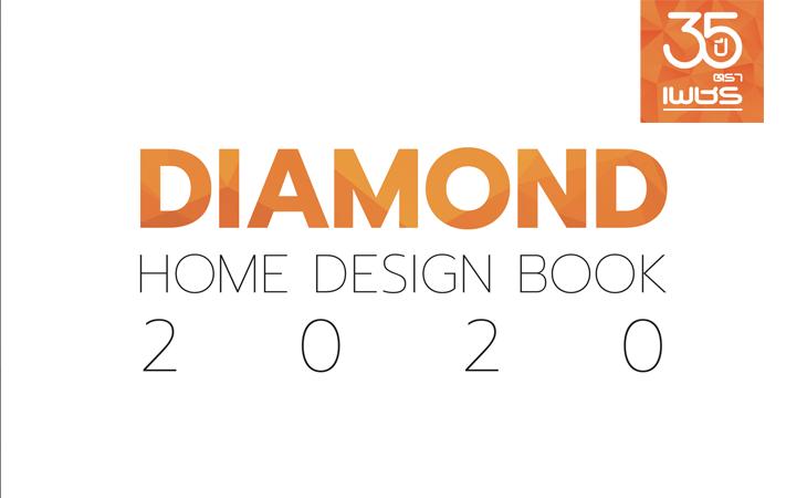 HOME DESIGN BOOK 2020